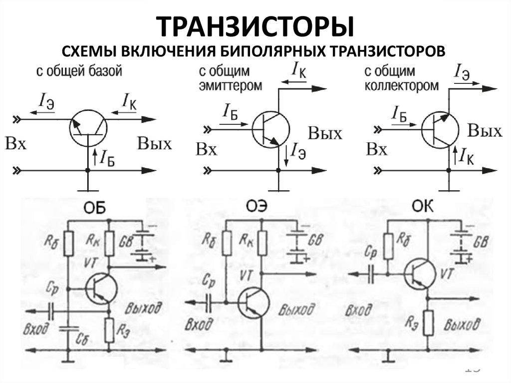 Схема включения биполярных транзисторов